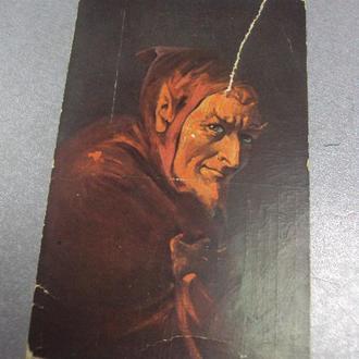 открытка  измайлович мефистофель №1374