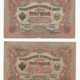 3 руб. = 1905 г. = Управляющие КОНШИН и ШИПОВ - Кассир Я.МЕТЦ = РОССИЯ = серия ПВ и ЦП =