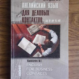 Хачатурова М.Ф. Английский язык для деловых контактов.