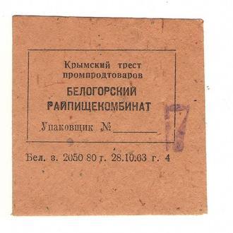 Чек Упаковщик № 7. Крым
