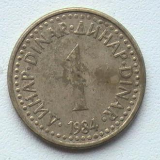 1 Дінар 1984 р Югославія 1 Динар 1984 г Югославия