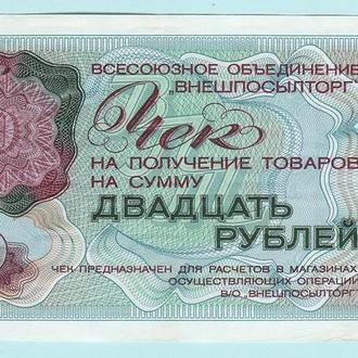 Внешпосылторг Чек 20 рублей 1976 г СССР!