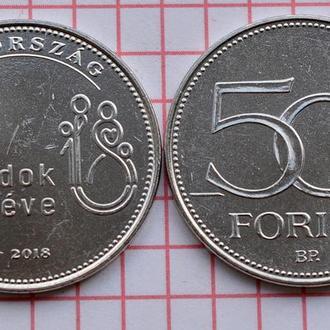 Венгрия 50 форинтов юбилейные, 2018, Год семьи