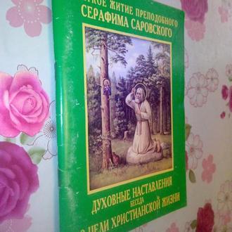 Краткое житие преподобного Серафима Саровского.