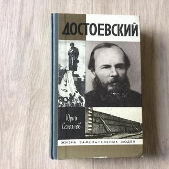 Юрий Селезнёв. Достоевский (ЖЗЛ)