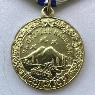 Медаль за оборону Кавказа (военкомат)