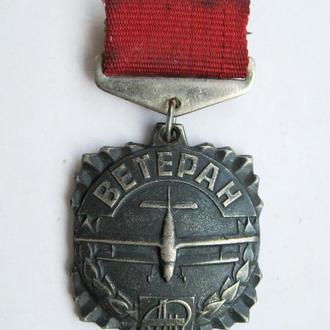 ВЕТЕРАН - АН = Завод АНТОНОВА = САМОЛЕТ = НОМЕРНОЙ - тяж.металл