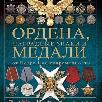 Ордена, наградные знаки и медали - на CD