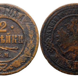 2 копейки 1869 года №4150