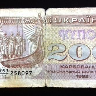 BN Украина 200 купоно карбованцев 1992 г._097