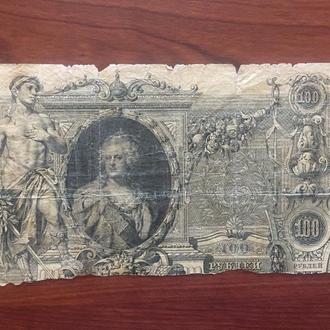 100 рублей 1910 года (2)