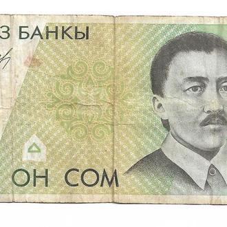 Киргизия 10 сомов 1994 нечастая