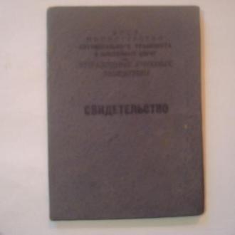 Удостоверение водительское (Шлема Лейбович)  1957