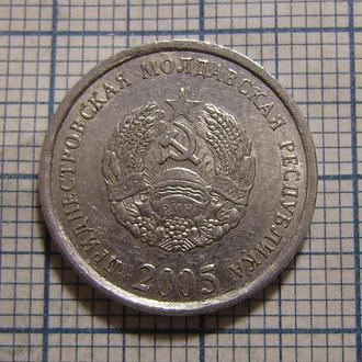 Приднестровье, 5 копеек 2005