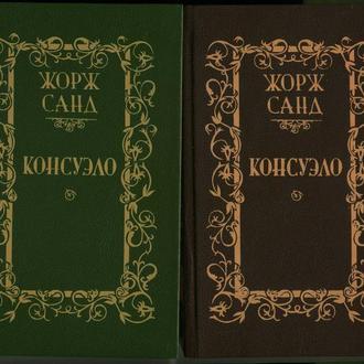 книга Консуэло - Жорж Санд (1 и 2 том)