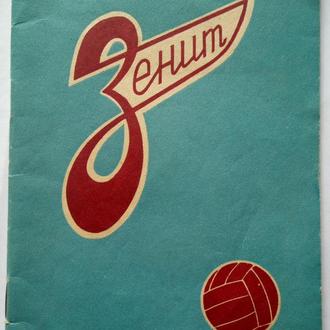 календарь- справочник Зенит Ленинград 1958
