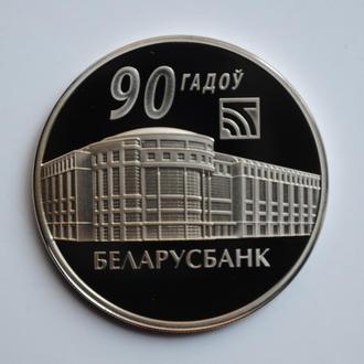 Беларусь 1 рубль 2012 г., PROOF, '90 лет Беларусбанку'