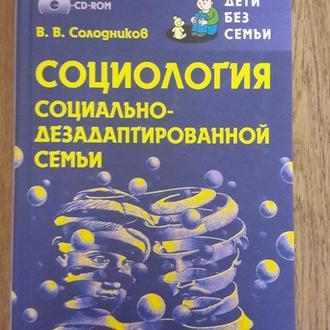 Солодников В. В. Социология социально-дезадаптированной семьи ( + CD).