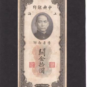 10 золотых юнитов 1930г. Китай.