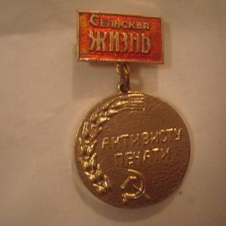 """Знак """"Активисту печати"""""""