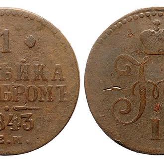 1 копейка 1843 ЕМ года №3825