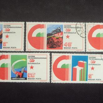 Венгрия 1975г.гаш.
