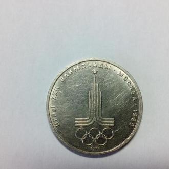 СССР .Игры XXII Олимпиады Москва-80