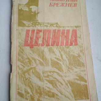 Л. И. Брежнев. Целина.