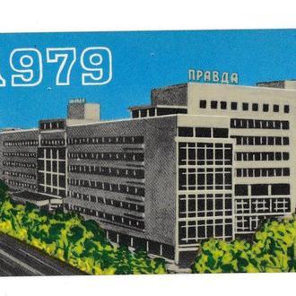 Календарик 1979 Пресса, газета Правда