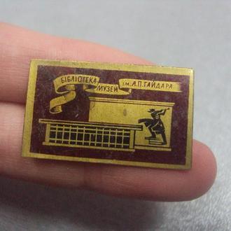 личности библиотека музей гайдара №4150