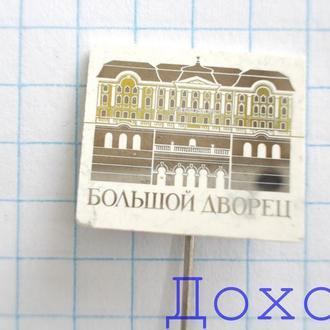 Значок Большой дворец на иголке стекло
