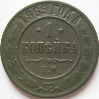 Копейка 1869г.