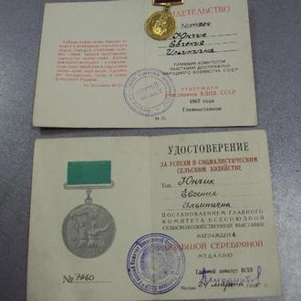 удостоверение за успехи в сельском хозяйстве вднх 1967 №2118
