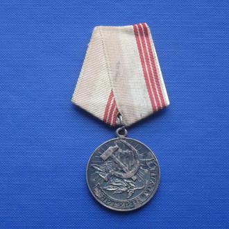 Медаль Ветеран труда.