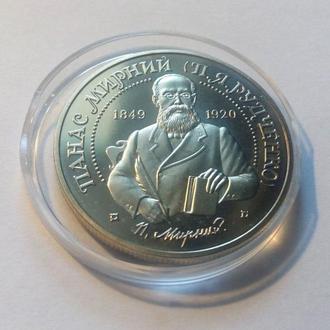 Украина Панас Мирный 2 гривны  1999 год.  Еще 100 лотов!