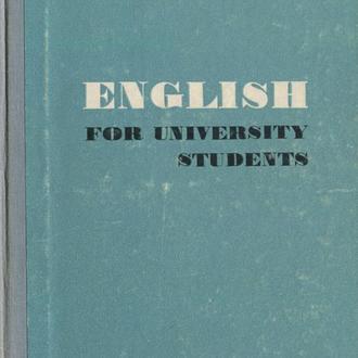 Учебник английского языка. English for University Students. Елисеева. 1970