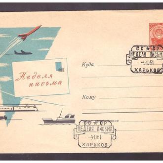 СССР 1961 НЕДЕЛЯ ПИСЬМА