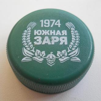 Пробка пластиковая, крышка, корок, пиво, Южная заря, россия.