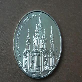 Україна  Андріївська церква 5грн. 2011р.