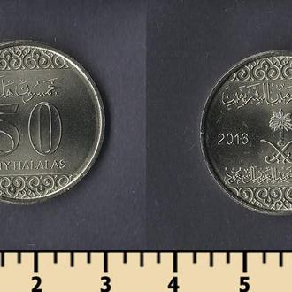 Саудовская Аравия 50 халала 2016