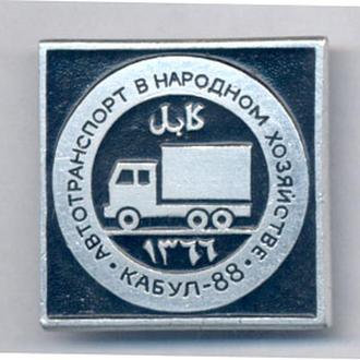 Знак Автотранспорт Кабул-88..