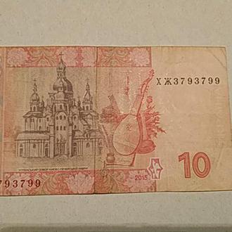 10 грн, 2015 г., ХЖ 3793799