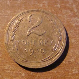 2 копейки 1930