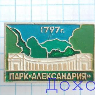 Значок Парк Александрия Белая Церковь 1797 г.