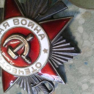 Орден О.В 2 й степени.  №4.546.538
