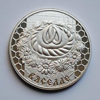 Беларусь 1 рубль 2006 г., PROOF, 'Праздники и обряды белорусов - Свадьба'