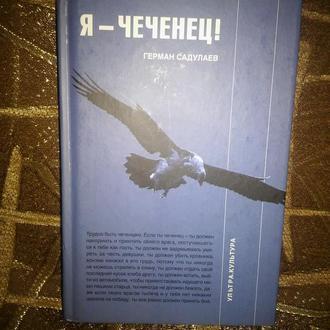 Герман Садулаев  .Я -чеченец!  Год издания: 2006 Издательство: Ультра. Культура