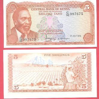 Боны Африка Кения  5 шиллингов 1978 г.