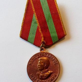 Медаль За Доблестный Труд с документом на женщину (№1). Еще 100 лотов!