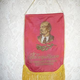 Вымпел Победителю в социалистическом соревновании Ленин